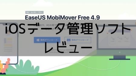 iOSのデータを簡単に移行出来るEaseUS MobiMoverを試してみた!