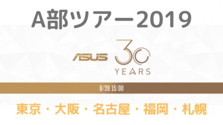 ASUSのA部イベント「A部ツアー 2019」が全国5都市で開催!